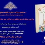 مسابقه  ویژه ولادت حضرت فاطمه معصومه(س))