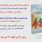 مسابقه کتبی ویژه ولادت امام رضا(ع) و دهه کرامت