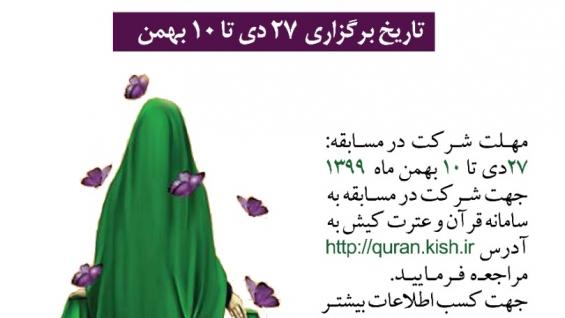 مسابقه کتابخوانی ویژه کودک و نوجوان شهادت حضرت زهرا(س)