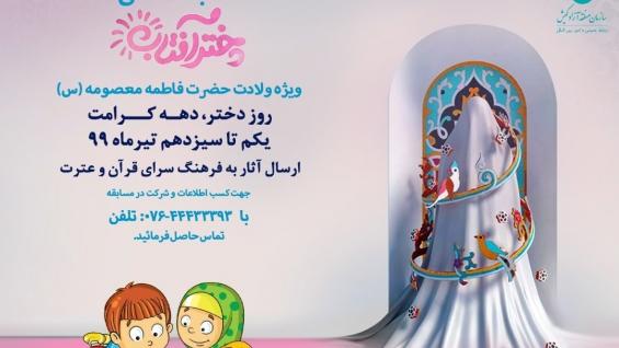 برگزاری مسابقه نقاشی دختر آفتاب