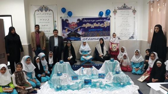 برگزاری سی و ششمین دوره مسابقات قرآن ، نماز و عترت آموزش و پرورش جزیره کیش