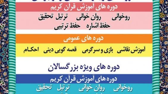 دوره های آموزشی (قرآن ) فرنگسرای قرآن و عترت