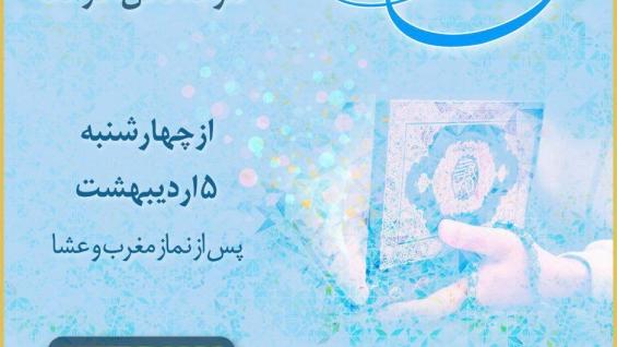 برگزاری دوره آموزشی صوت و لحن و قرائت قرآن کریم  ویژه برادران در  مسجد حضرت زینب سلام الله علیها