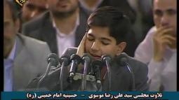 تلاوت مجلسی سید علی رضا موسوی - حسینیه امام خمینی (ره)
